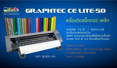 Graphtec-CE-Lite-50 เครื่องตัดสติ๊กเกอร์ เฟล็ก 50cm
