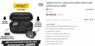 Like New Jabra Elite 85T หูฟังบลูทูธ True Wireless รุ่น