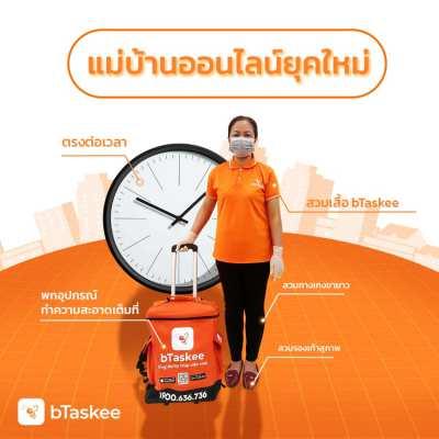 bTaskee แม่บ้านออนไลน์ ทำความสะอาดบ้าน รายชั่วโมง ล้างแอร์