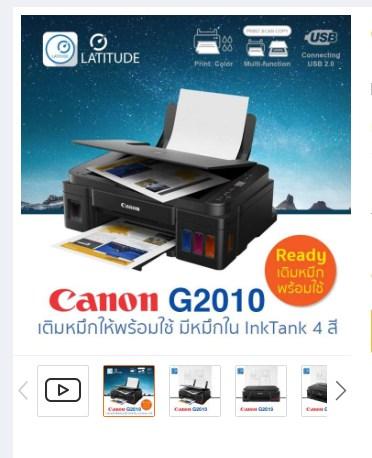 Canon Printer - Brand new