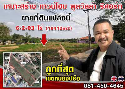 Wanted to sale this plot, need to closed the deal