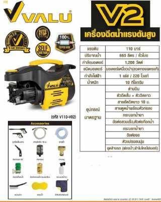 Valu V2 water hi pressure machine