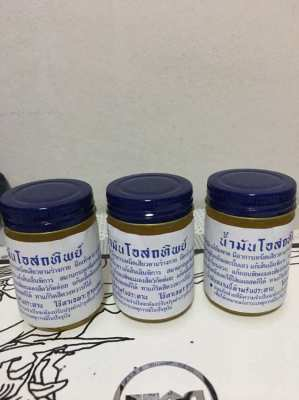 Herb Lower back pain  waist poisonous insect bites 50 baht for 1 pc